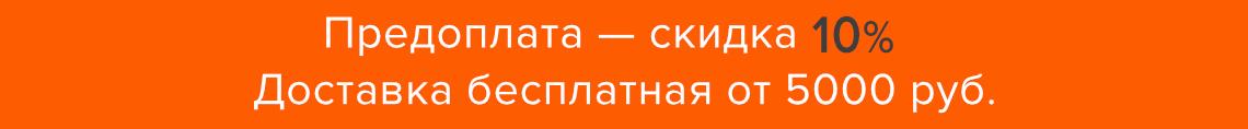 Предоплата -10%, Доставка бесплатная от 5000 руб.