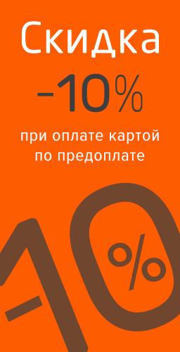 Скидка -10% при оплате картой